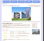 神居東中学校