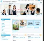 尚絅女学院中学校