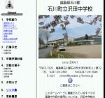 沢田中学校