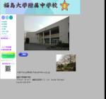 福島大学教育学部附属中学校