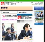 東日本国際大学附属昌平中学校