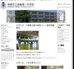 波崎第一中学校