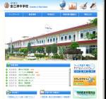 金江津中学校