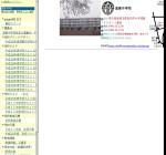 須賀中学校