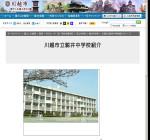 鯨井中学校