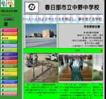 中野中学校