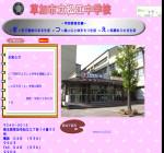 松江中学校