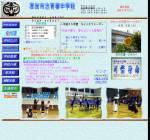 青柳中学校