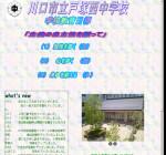 戸塚西中学校