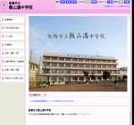 飯山満中学校