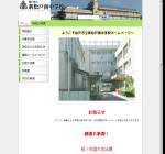 新松戸南中学校