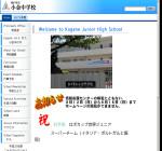 小金中学校