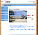 小金南中学校