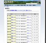 川間中学校