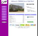 田中中学校