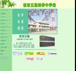 豊四季中学校