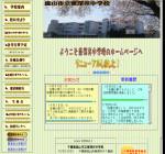 東深井中学校
