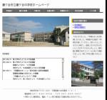 鎌ヶ谷中学校