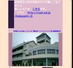 小林中学校