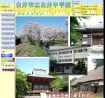 白井中学校