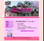 桜台中学校