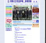 秀明大学八千代中学校