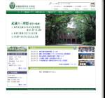 武蔵中学校