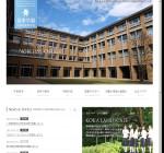 晃華学園中学校