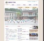 豊島岡女子学園中学校