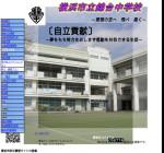 錦台中学校