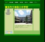 神奈川中学校