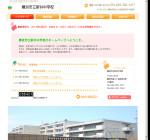 新井中学校