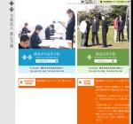 横浜中学校