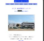 旭北中学校