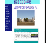瀬谷中学校