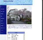 土沢中学校