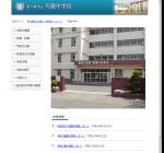 円蔵中学校