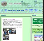 田名中学校