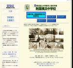 横浜大学教育人間科学部附属横浜中学校
