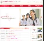 北鎌倉女子学園中学校