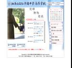 湘南白百合学園中学校