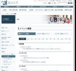富山大学教育学部附属中学校