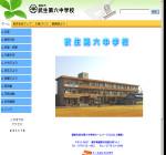 武生第六中学校