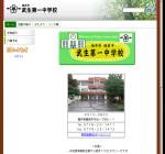 武生第一中学校