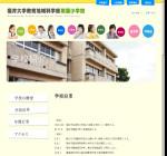 福井大学教育地域科学部附属中学校