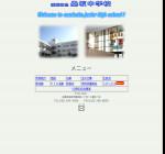 墨坂中学校