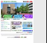 佐久長聖中学校