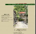 遠山中学校