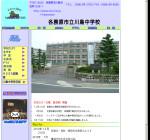 川島中学校