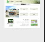 上石津中学校